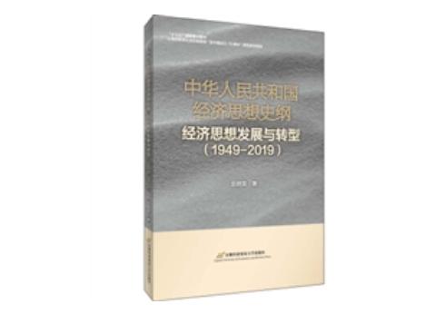 """首都经济贸易大学出版社两种图书入选""""2020百道原创好书榜年榜"""""""