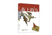 安徽少年儿童出版社《街上的马》《一只蚂蚁爬呀爬》同时入选百道好书榜和百道原创好书榜年榜