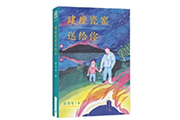 二十一世纪出版社集团《建座瓷窑送给你》高居2020百道少儿好书年榜第2名