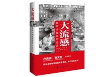 上海科技教育出版社2020百道好书影响力新知类好书指数爆表
