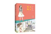 湖南少年儿童出版社4种图书同时入选2020两项少儿好书年榜