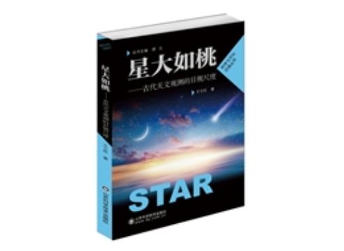 山东科学技术出版社《星大如桃:古代天文观测的目视尺度》同时入选2020百道好书榜年榜与2020百道原创好书榜年榜