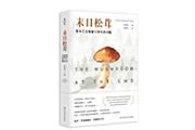 17种好书入选百道好书榜年榜 华东师范大学出版好书影响力社处于全国出版社第一方阵