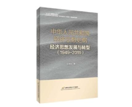 让世界了解哲学社会科学中的中国,赵晓雷力作入选国家社科基金中华学术外译项目