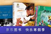 """京东图书""""寒假季""""活动来袭,助力学生悦读积蓄能量"""