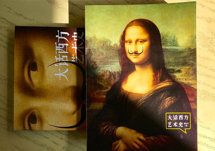 """《大话西方艺术史》:""""意外艺术""""创始人潇涵来上艺术课啦"""