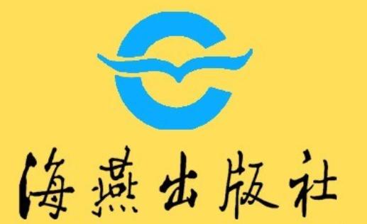 """海燕出版社2种图书入选""""2020百道原创好书榜年榜"""""""