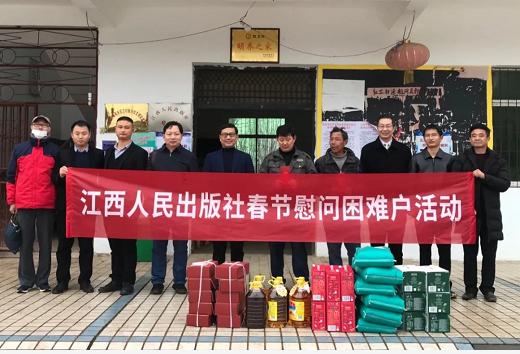 坚持文化传承,肩负社会责任——江西人民出版社开展走访慰问活动