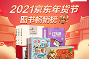 """京东发布""""2021年货节图书畅销榜TOP10 """",童书最受关注"""