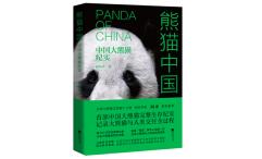 天天听好书:《熊猫中国:中国大熊猫纪实》