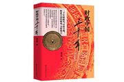 上海远东社《财政中国三千年》入选2020百道好书榜和原创好书榜年榜财经类TOP 100