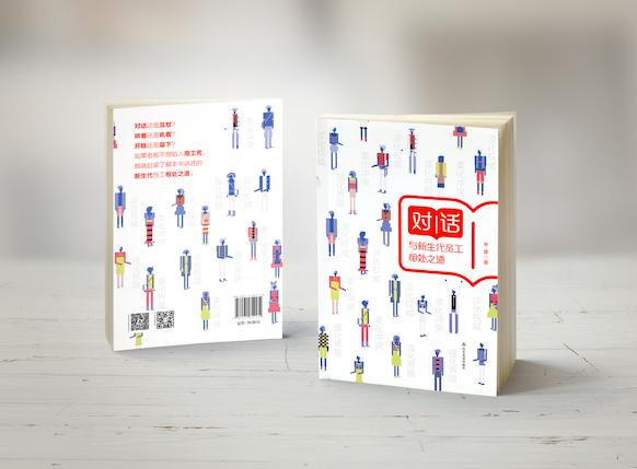 《对话:与新生代员工相处之道》,提供一种新的管理思路和方法