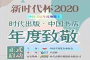 """中国书店年度致敬揭晓,江西新华文化广场荣获""""2020抗疫特别致敬""""荣誉"""