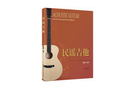 一本为演奏者而写的吉他数,一本面世多年的经典著作