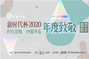 """致敬行业标杆,荣誉花落谁家?""""新时代杯""""2020中国书店年度致敬名单盛大出炉"""