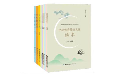 """中华文化全局神貌和福建地方特色融为一体,""""中华优秀传统文化读本""""出版"""