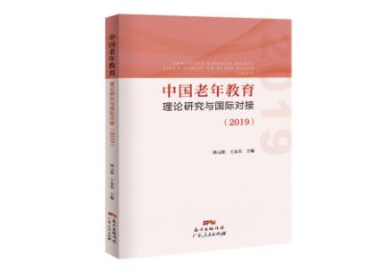 《中国老年教育理论研究与国际对接》:探讨老年教育领域学术问题