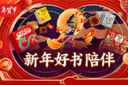 这个春节,京东好书不打烊