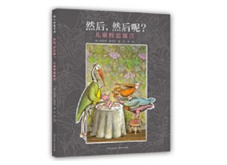 获得凯迪克大奖金奖,这本童书有何魅力?
