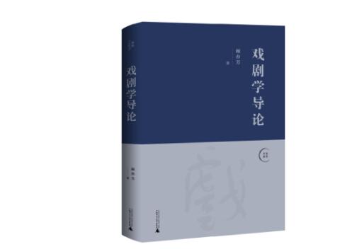 放眼古今中西,构建中国美学风格戏剧学话语体系