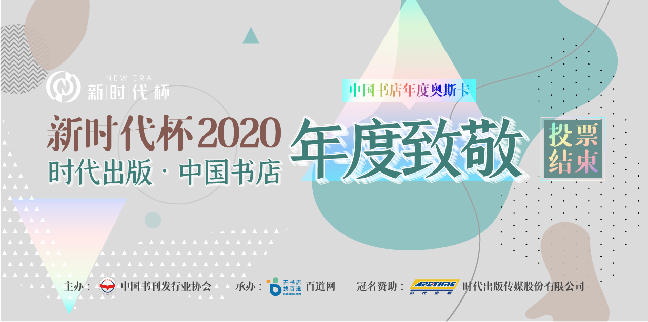 2020中国书店年度致敬评选揭晓,江西省喜获7项致敬
