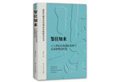 传播全球减贫中国智慧中国方案,《新时代脱贫攻坚理论实践研究丛书》(三部曲)面世