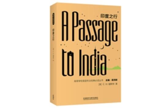 二十世纪伟大的文学巨著,展示英国与其殖民地印度间不可逾越之鸿沟