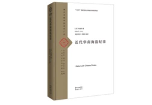 《近代华南海盗纪事》:见证二十世纪初期中国社会状况