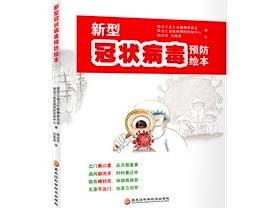 """《新型冠状病毒预防绘本》获""""2020年度中国版权最佳内容创作奖"""""""