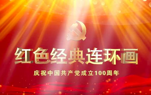 用《红色经典连环画》为党的100周年生日献礼