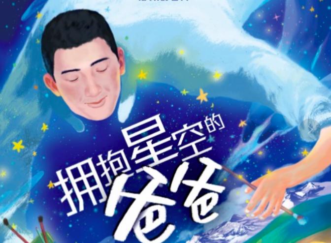 《拥抱星空的爸爸》,在曲折故事中传达对爱的理解