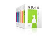 《唐宋小品丛书》:看唐宋文学名家如何抒发闲情雅致