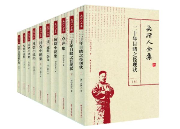 """《吴趼人全集》精编近代""""谴责小说""""巨子吴趼人作品"""