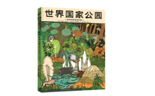 精选世界八大国家公园,探险一系列自然奥秘