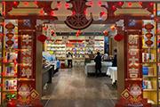 春节营销之书店篇——就地过年 书店吸引顾客各显神通