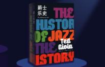 天天听好书:《爵士乐史》