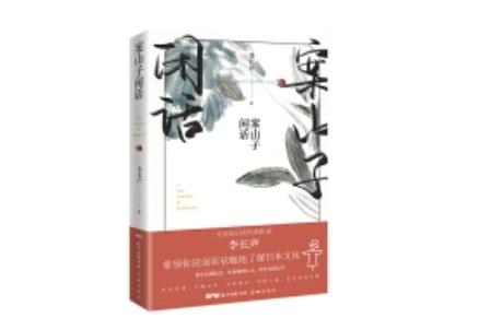 跳出寻常国人角度,诠释日本生活美学之真相