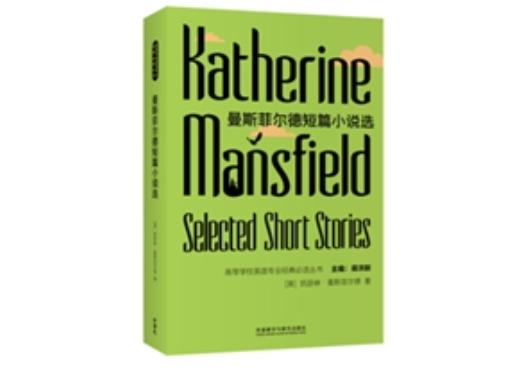 《斯菲尔德短篇小说选》:寻求文学解救之道