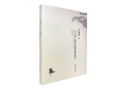 《不语禅:八大山人的艺术和他的时代》:揭示时代变局中艺术之精微