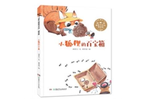 小狐狸的宝箱里有什么秘密?在快乐阅读中发现生活美好