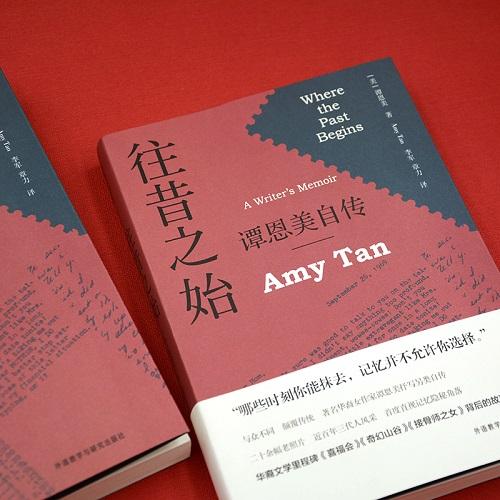 《喜福会》作者再出新作,谭恩美《往昔之始》书写私人化的生活