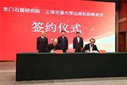 上海交通大学出版社与龙门石窟研究院签署战略合作协议,携手打造《龙门石窟全集》