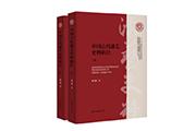 漆史新典——简评《中国古代漆艺史料辑注》