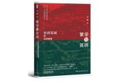 天天听好书:《繁荣与贫困:经济发展的历史根源》