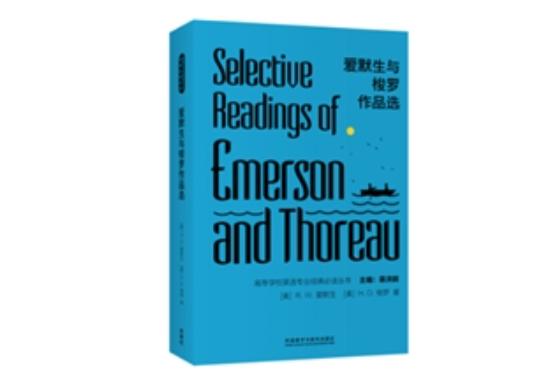 《爱默生与梭罗作品选》收录经典,感受两位世界级作家的心灵人生