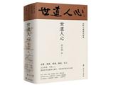 《世道人心》:读出中华民族的精神气象