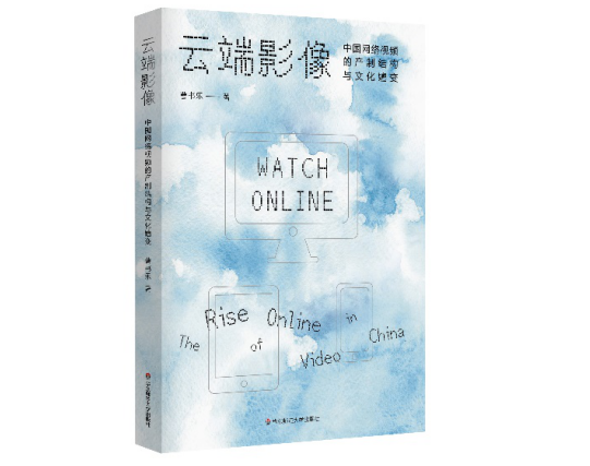 那些云端影像里,栖息着中国的生活方式与文化嬗变