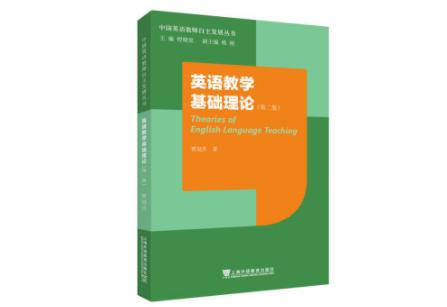 英语教学研究该如何进行?《英语教学基础理论(第二版)》助力解析