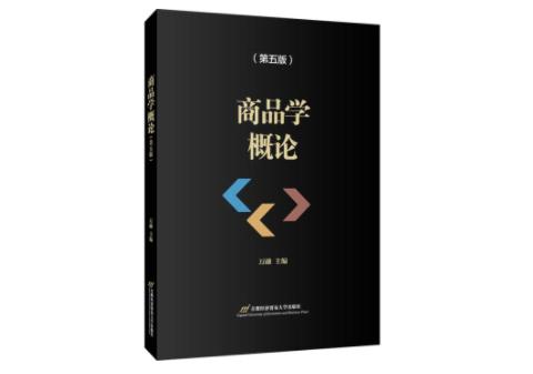 《商品学概论(第五版)》:结合理论与实践的实用商品学教材