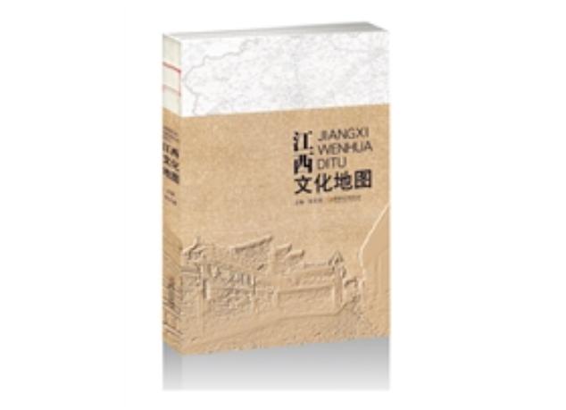 23张地图,江西文化呈现眼前
